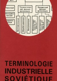 Terminologie industrielle soviétique