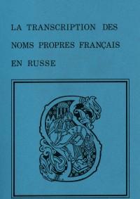 La transcription des noms propres français en russe