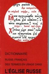 Dictionnaire russe-français des termes en usage dans l'Église russe