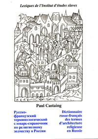 Dictionnaire russe-français des termes d'architecture religieuse en Russie