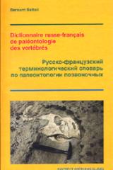 Dictionnaire russe-français de paléontologie des vertébrés