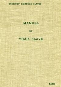 Manuel du vieux slave. Textes et glossaire (volume 2)