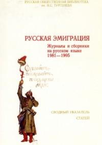 ÉPUISÉ – L'émigration russe : revues et recueils (1981-1995)