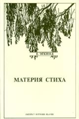 La matière du vers (texte en russe)