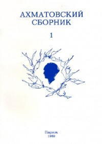Anna Akhmatova: recueil d'articles