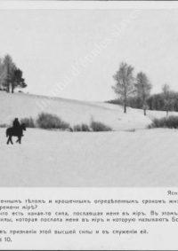 LNTI 2.05 L.N. Tolstoï à cheval