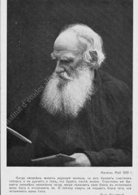 LNTI 2.07 Portrait de L.N. Tolstoï