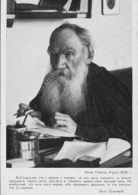 LNTI 2.08 L.N. Tolstoï écrivant