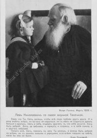 LNTI 2.09 Lev Nikolaevitch avec sa petite-fille Tanetchka