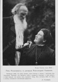 LNTI 2.14 Lev Nikolaevitch avec sa fille Aleksandra Lvovna