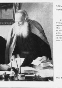 LNTI 2.21 Lev Nikolaevitch avec son assistant N.N. Goussev