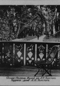 LNTI 2.26 La terrasse de la maison de L.N. Tolstoï à Iasnaïa Poliana