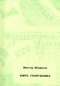 Kira Georgievna (texte en russe)