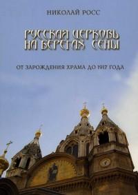 Русская церковь на берегах Сены. От зарождения храма до 1917 года