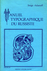 Manuel typographique du russiste