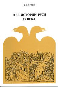L'État moscovite au XVe siècle (ouvrage en russe)