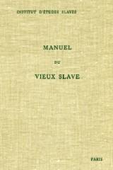 Manuel du vieux slave. Grammaire (volume 1)