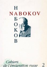 Vladimir Nabokov et l'émigration