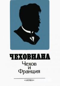 Tchékhov et la France