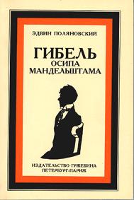 la Mort d'Osip Mandelstam (texte en russe)