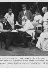 LNTI 2.01 L.N. Tolstoï lit sa dernière œuvre à un cercle d'amis chez V.G. Tchertkov
