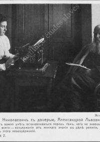 LNTI 2.10 Lev Nikolaevitch avec sa fille Aleksandra Lvovna