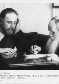 LNTI 2.23 Lev Nikolaevitch avec V.G. Tchertkov